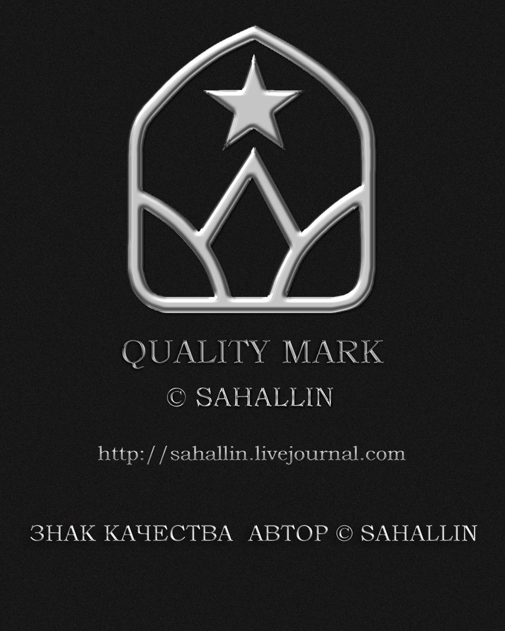 знак, качества, Россия, Сахалин, Quality, mark, Russia, Sakhalin, Sahallin