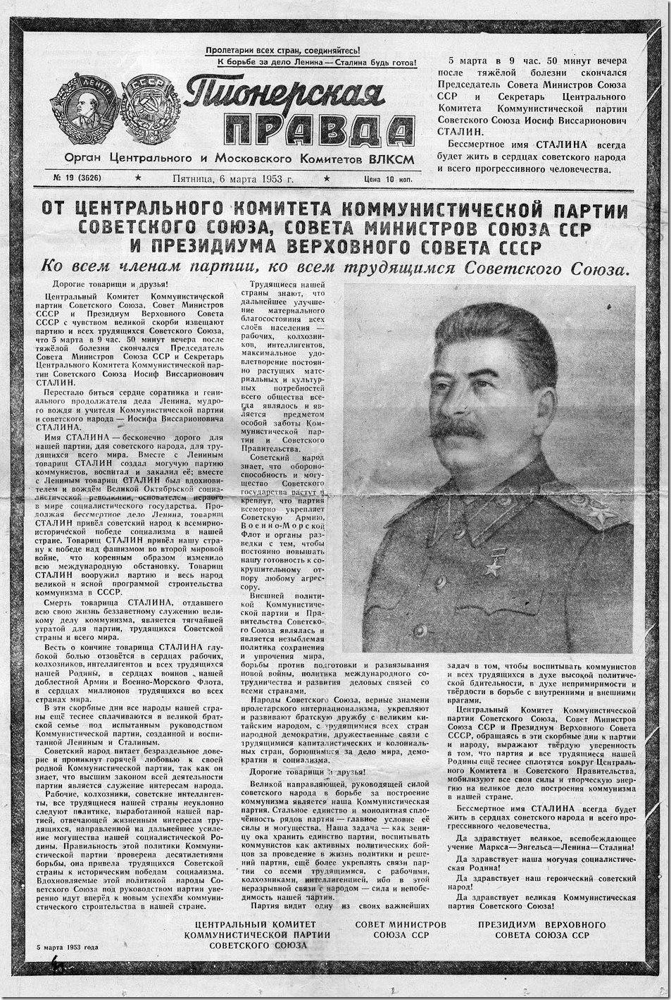 пионерская правда 6 марта 1953 года