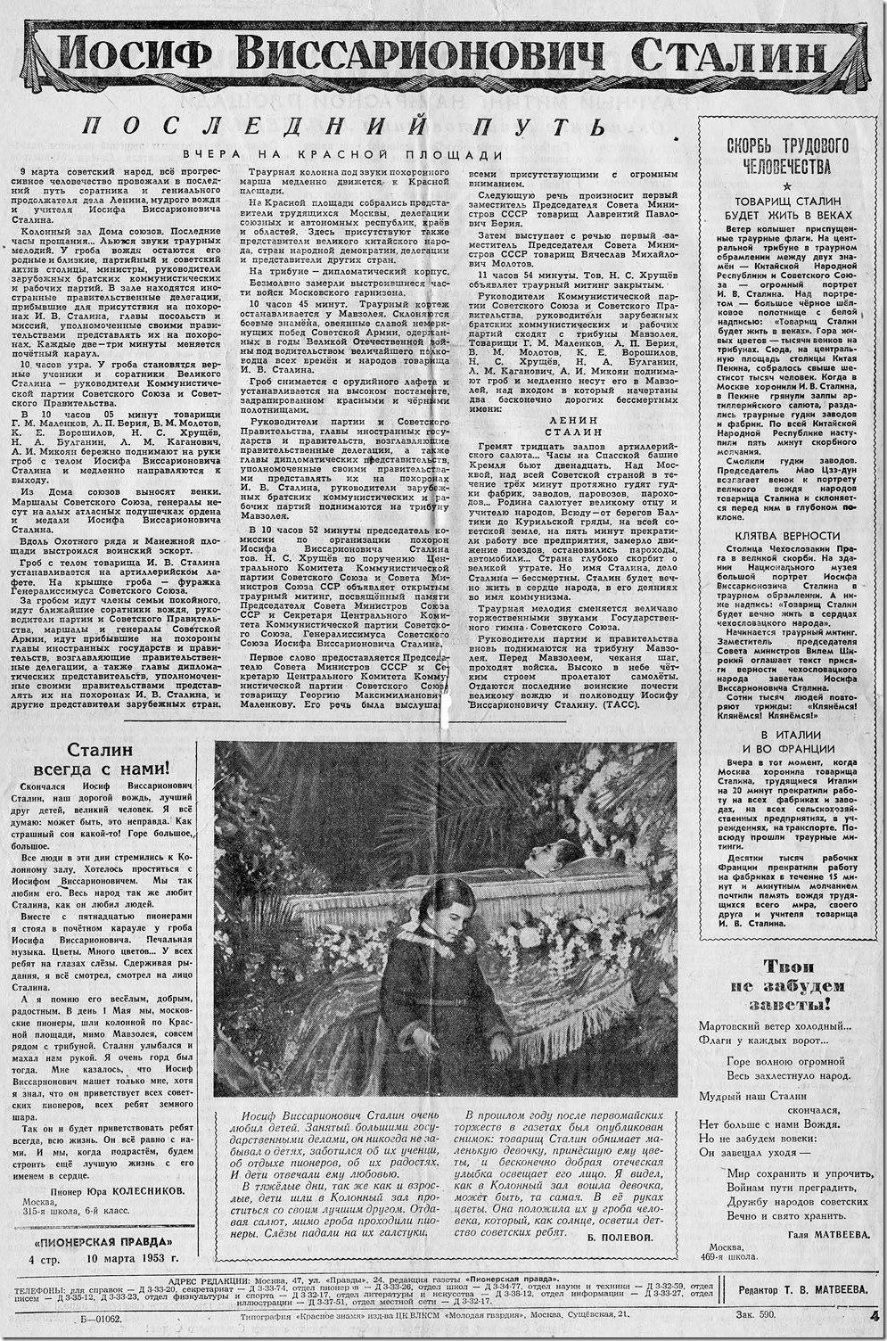 пионерская правда 10 марта 1953 года