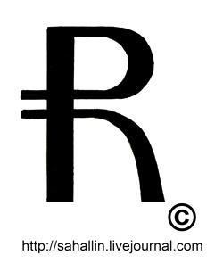знак рубля sahallin sakhalin сахалин.