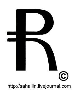 знак рубля ,sahallin ,sakhalin ,сахалин.