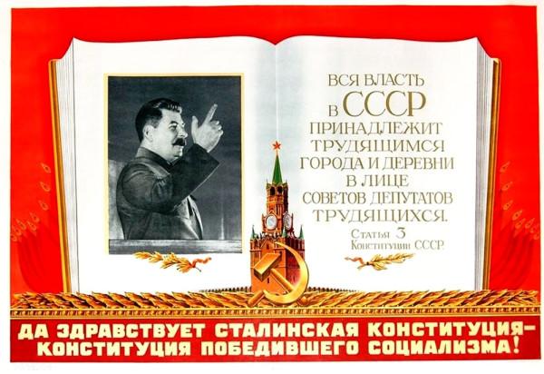 Сегодня - День Конституции - русской, народной!