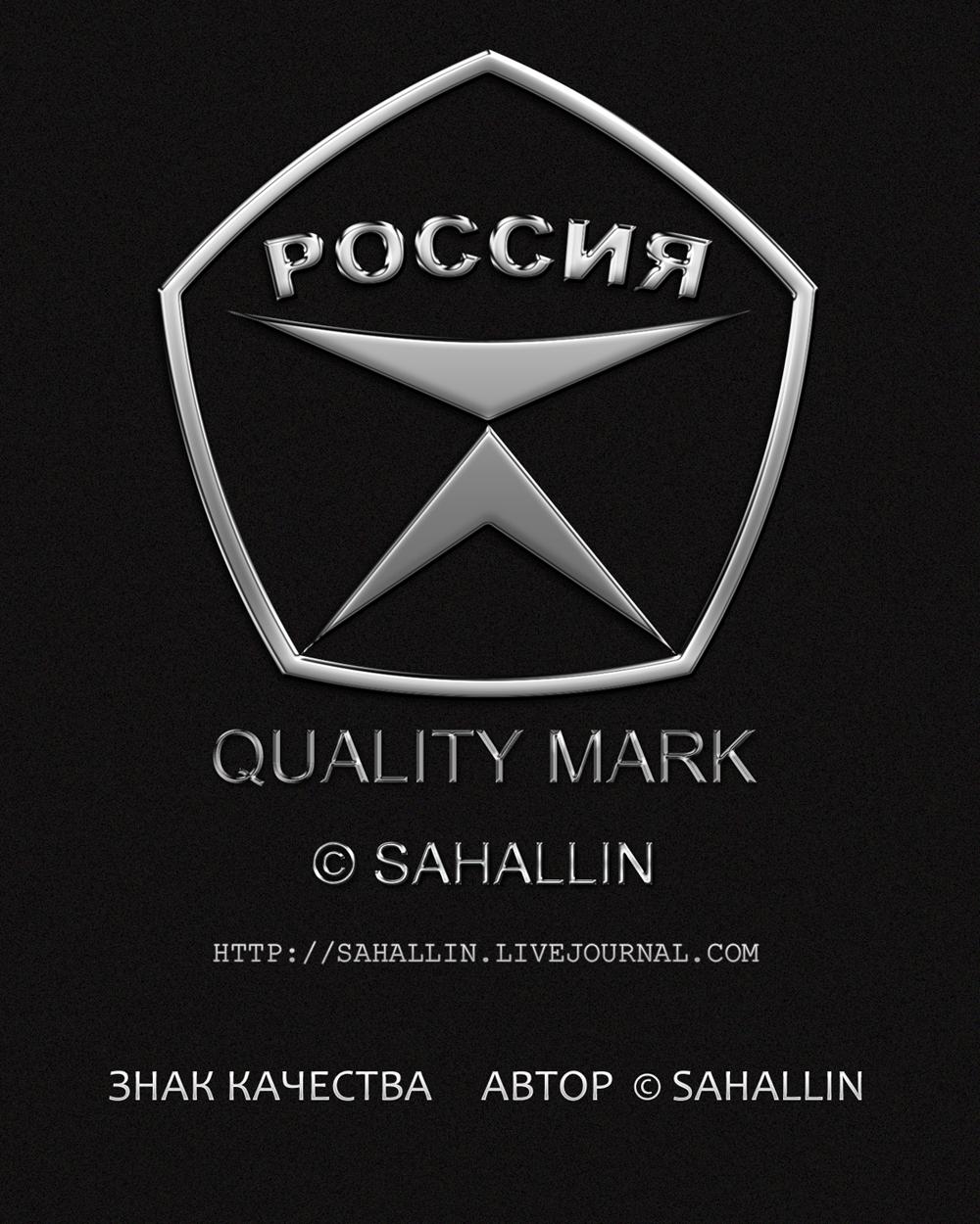правила маркировки знаком качества