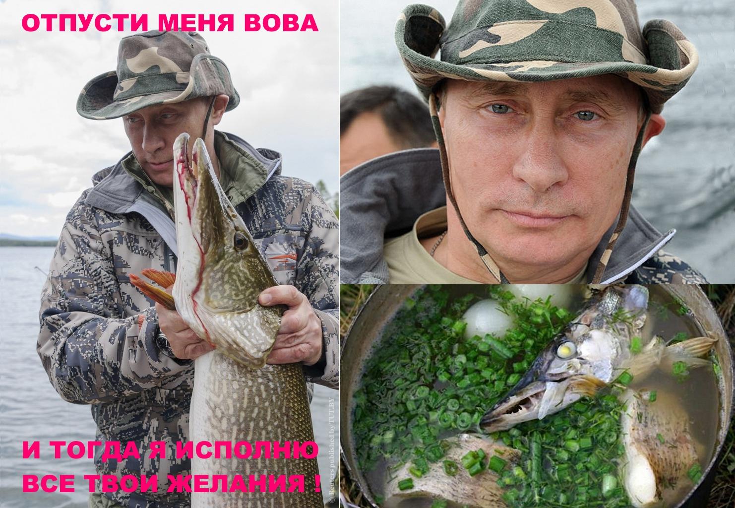 Путин и Рыбка