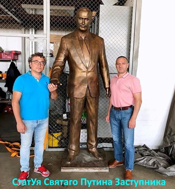 СтатУя Святаго Путина