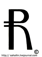 знак рубля, sahallin, sakhalin, сахалин,sign on rouble