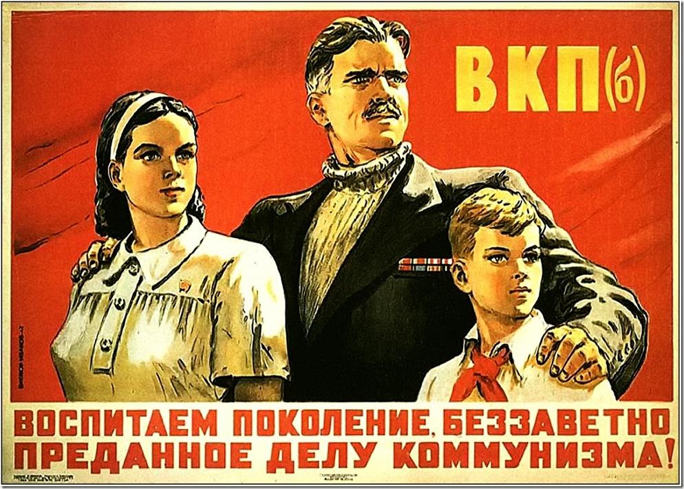Воспитаем поколение беззаветно преданное делу коммунизма,И.В.Сталин,Cталин,портрет,советский,плакат,ссср,ussr,Stalin,portrait, soviet, poster,sahallin,ВЕЛИКИЙ СТАЛИН - GREAT STALIN,сахалин,sakhalin