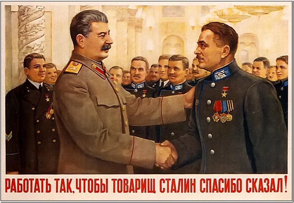 Работать так что бы товарищ Сталин спасибо сказал,И.В.Сталин,Cталин,портрет,советский,плакат,ссср,ussr,Stalin,portrait, soviet, poster,sahallin,To work so comrade Stalin of thanks would tell,ВЕЛИКИЙ СТАЛИН - GREAT STALIN,сахалин,sakhalin