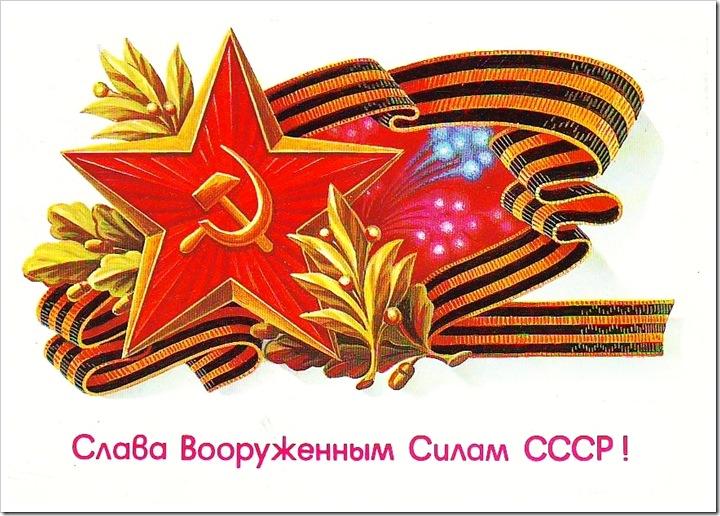 Старые открытки к дню защитника отечества