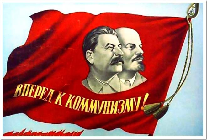 вперед к коммунизму