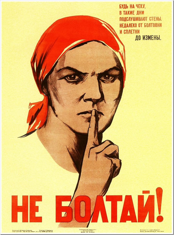 1 мая,советский,плакат,открытки,праздник,первое,мая,сталин,ссср,песня,марш энтузиастов,ussr,stalin,sahallin,не болтай