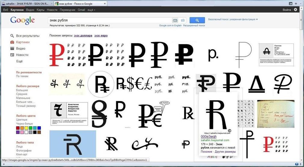 знак рубля, sahallin, sakhalin, сахалин,sign rouble,google