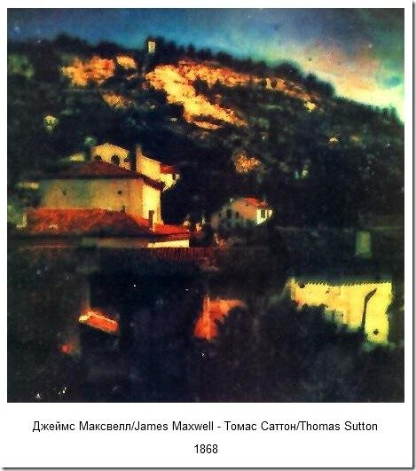 First Color Photo 1868,первое цветное фото,Джеймс Максвелл/James Maxwell - Томас Саттон/Thomas Sutton
