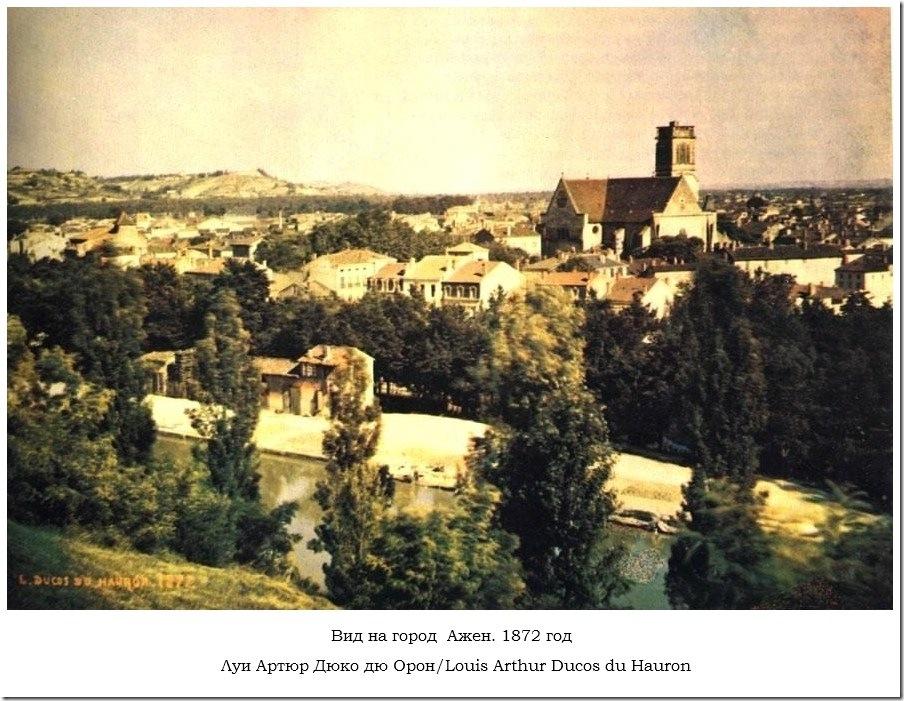 Вид на город Ажен,1872,Луи Артюр Дюко дю Орон , Louis Arthur Ducos du Hauron.трихром, ( трицвет ) , trichrome,