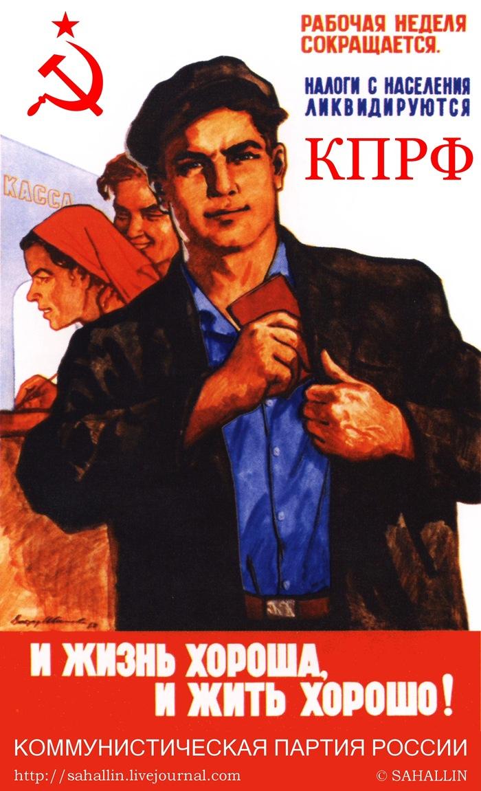 Россия,новый,социализм,революция,2012,советский,плакат,sahallin