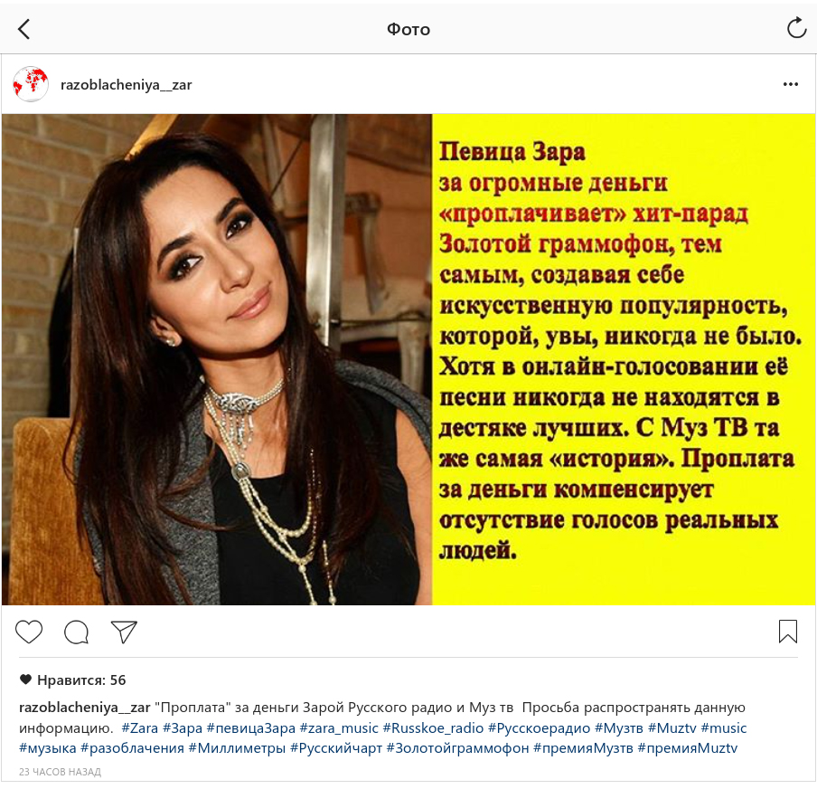 Зара_скрин 1
