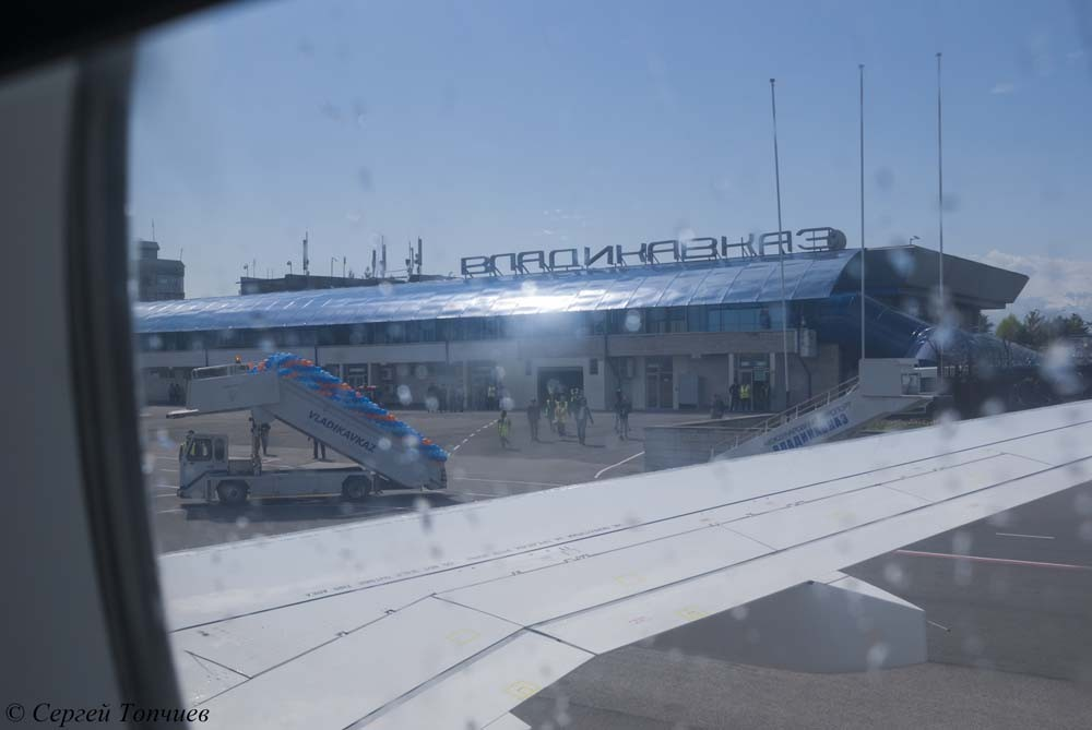 Аэропорт Беслан (Владикавказ). Вид из иллюминатора.