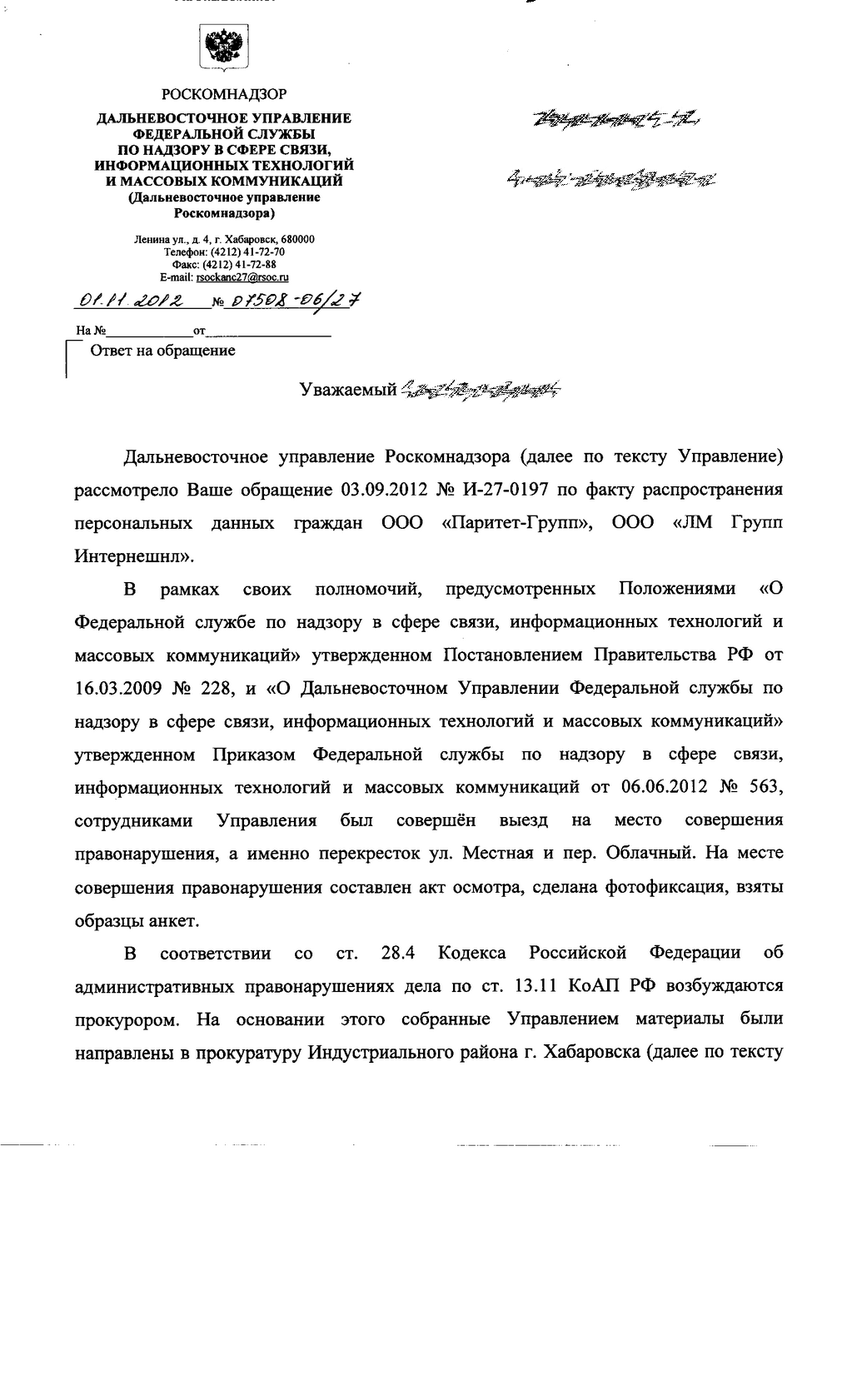 ответ от роскомнадзора.tif  1700-2800