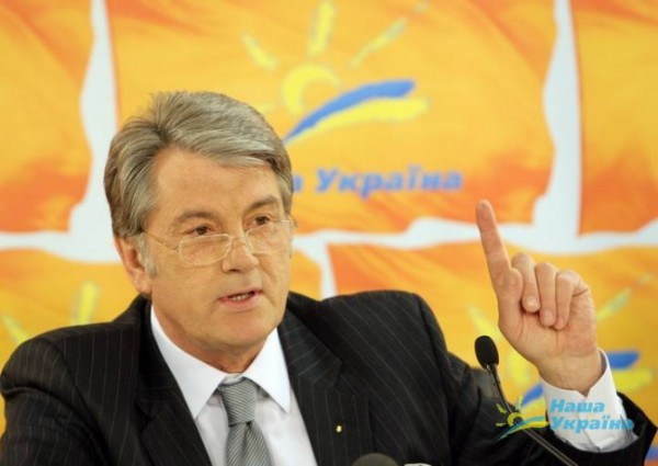 Ющенко Наша Украина