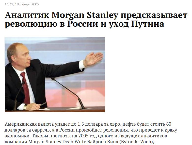 Неизбежная гибель России. Поразительно точные прогнозы. MS