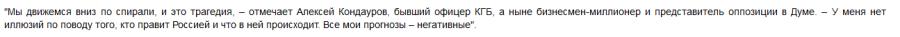 Кондауров