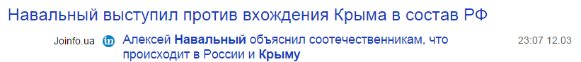 Навальный13031