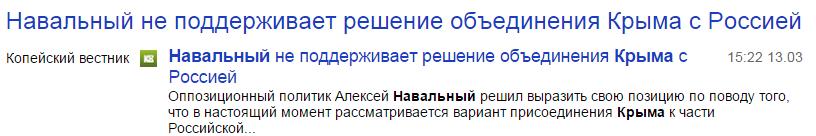 Навальный13032