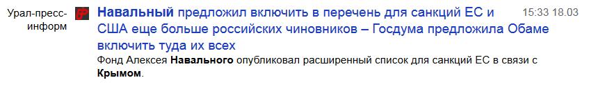 Навальный1803
