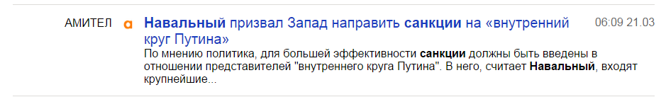 Навальный2103