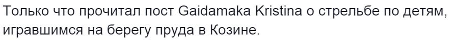 2015-06-16 20-17-19 Антон Геращенко - Только что прочитал пост Gaidamaka Kristina о... – Yandex