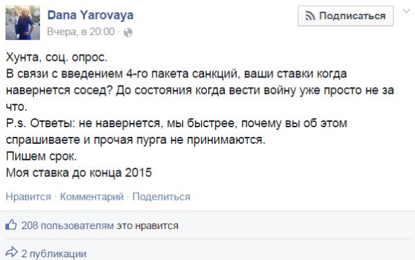 2015-07-01 23-15-38 Dana Yarovaya - Хунта, соц. опрос. В связи с введением 4-го... - Google Chrome