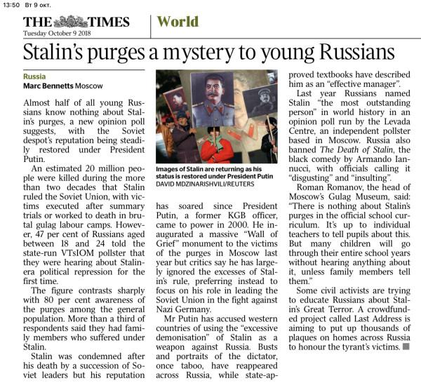 The Times: Сталинские чистки становятся загадкой для российской молодежи
