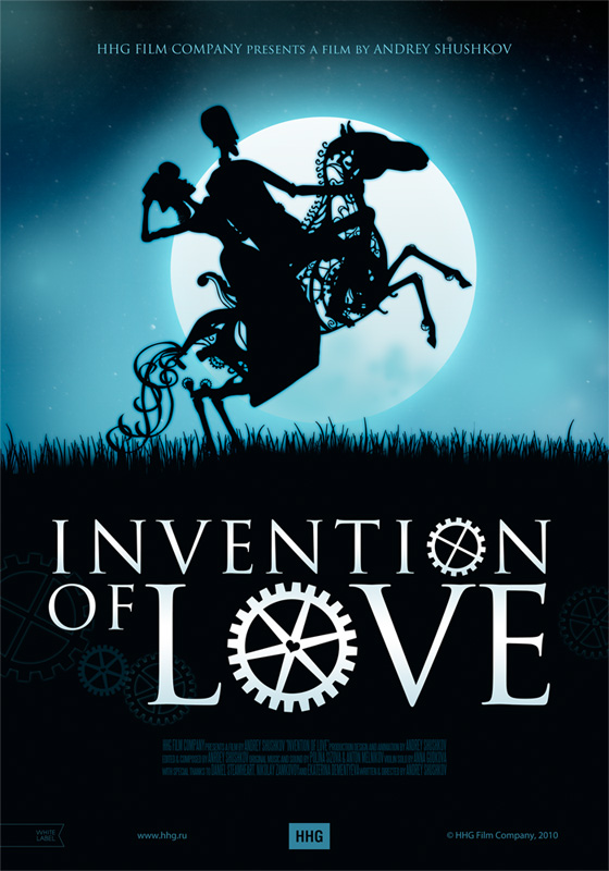Изобретение любви