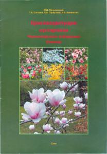 Красивоцветущие кустарники Сочи