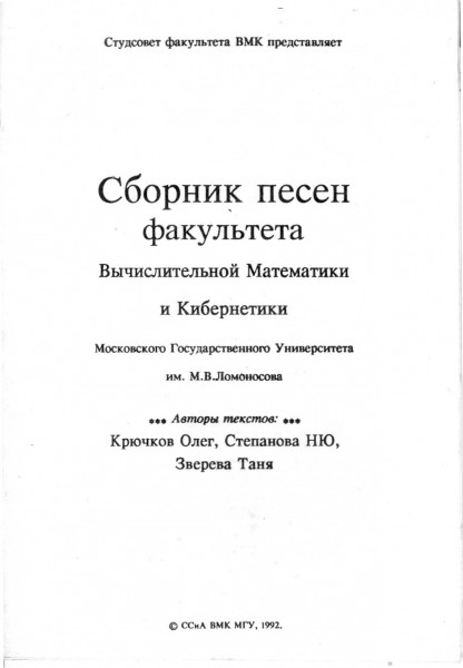 Обложка1992