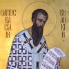 Василий Великий