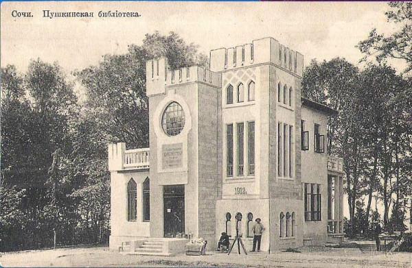 Пушкинская библиотека. Историческое фото
