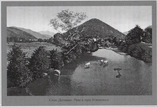 Дагомыс-1911