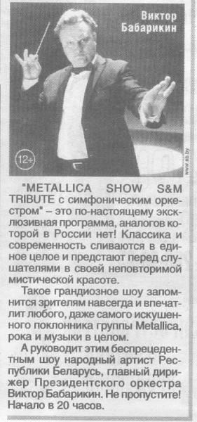 Metallica SM R