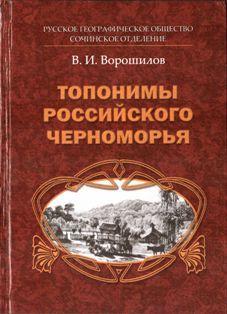 В.И.Ворошилов ТОПОНИМЫ РОССИЙСКОГО ЧЕРНОМОРЬЯ