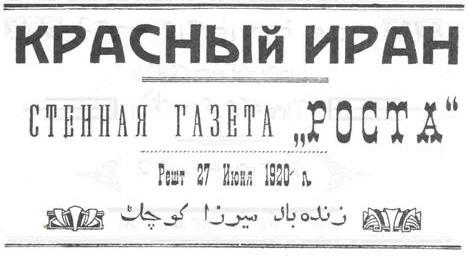 Стенгазета «Роста» («Поселок»), выходившая на фарси и русском языках (номер выпущен в честь Кучек-хана и образования Гилянской Советской Республики)