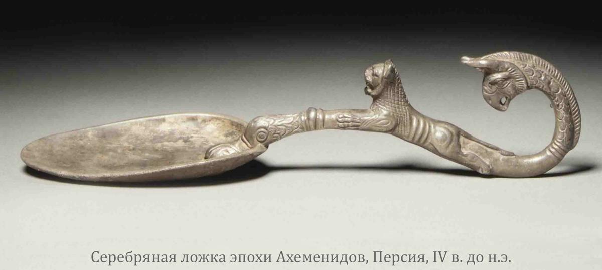Ахемениды, серебро, ложка, серебряная ложка, серебряная ложка Аземенидов, IV в. до н.э.