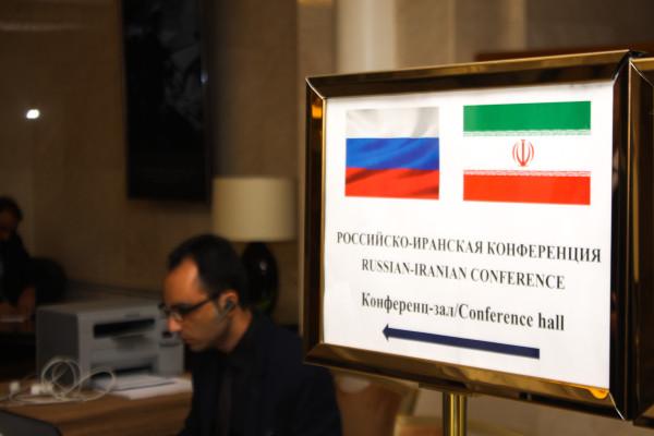 Россия и Иран: Бизнес-конференция по маркетингу и коммерческим возможностям