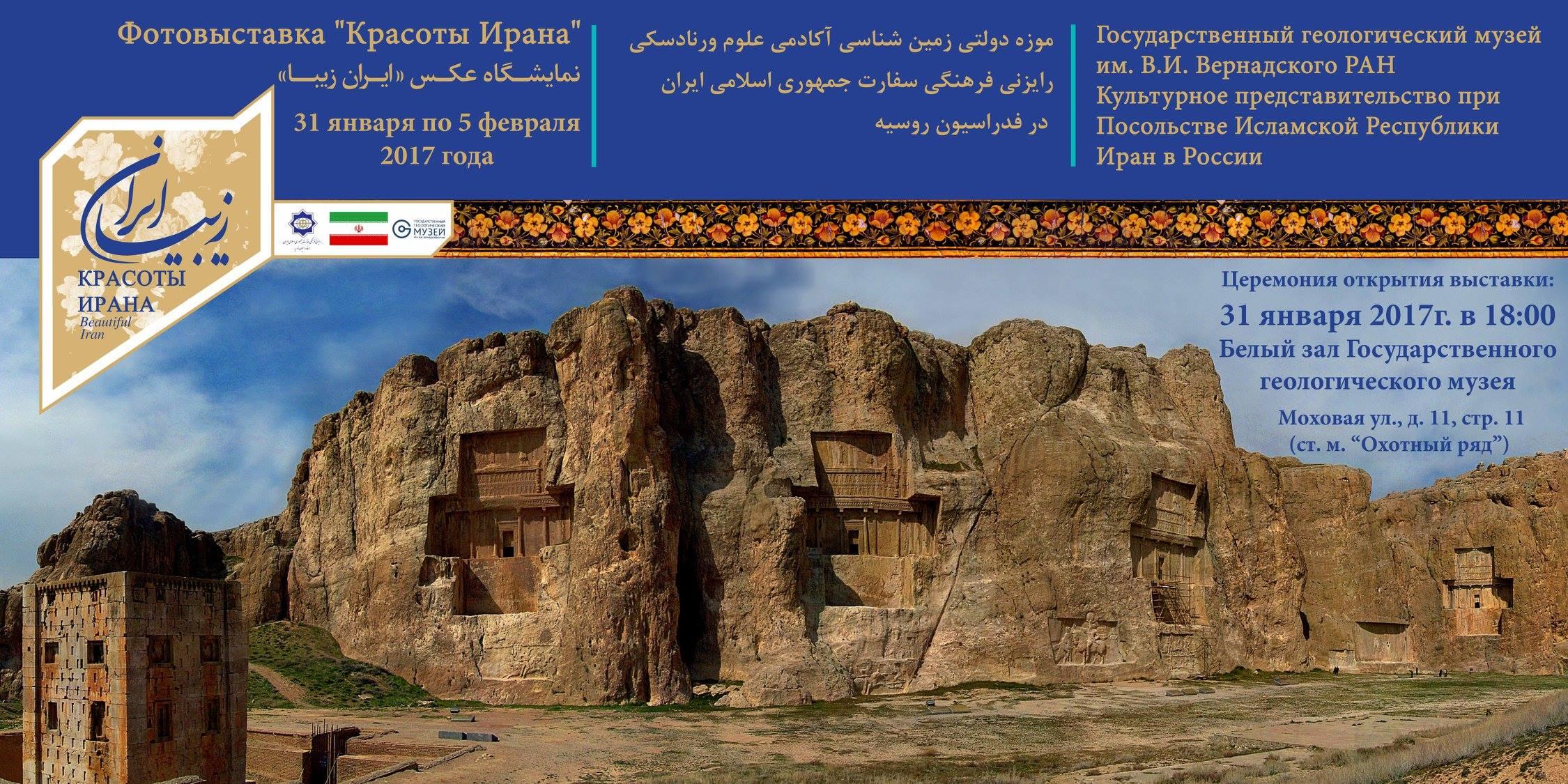 """Фотовыставка """"Красоты Ирана"""" в Москве"""