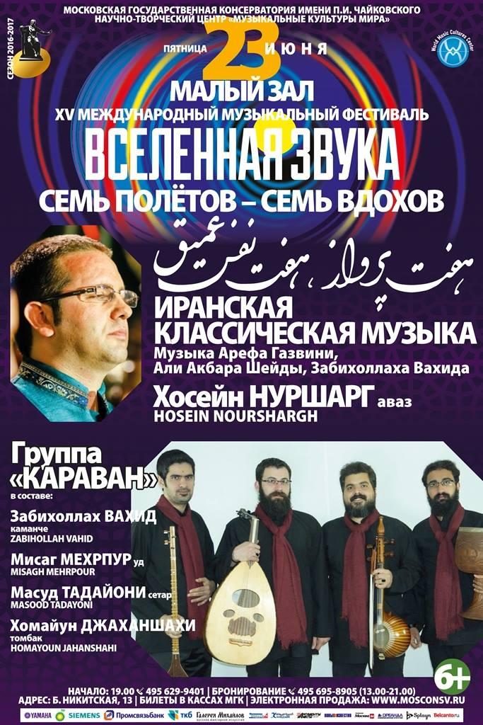 """""""Семь полётов - семь вдохов"""". Концерт иранской музыки в Москве 23 июня 2017 г"""