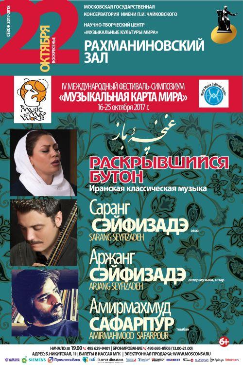 """""""Раскрывшийся бутон"""" - концерт традиционной иранской музыки в Московской консерватории"""