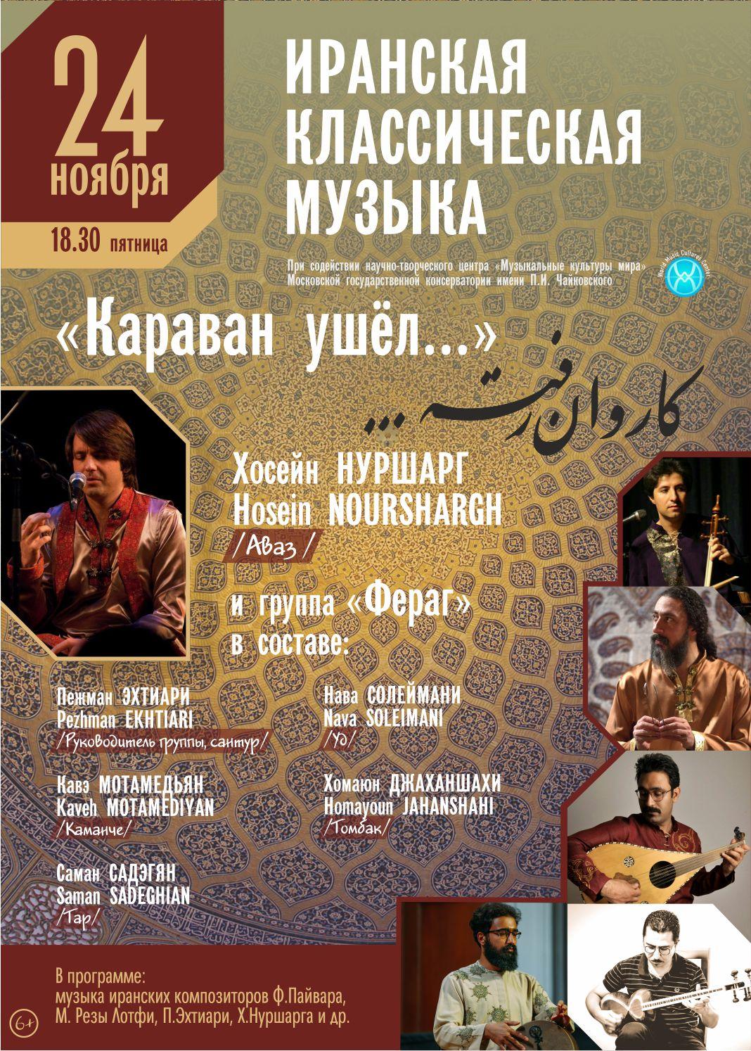 """Неделя иранской музыки в Санкт-Петербурге, Твери и Москве. Хосейн Нуршарг и группа """"Фераг"""""""