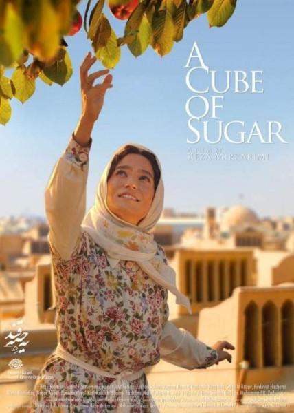 Иранский фильм «Один кусочек сахара» на Телеканале Культура 26 ноября в 21:45