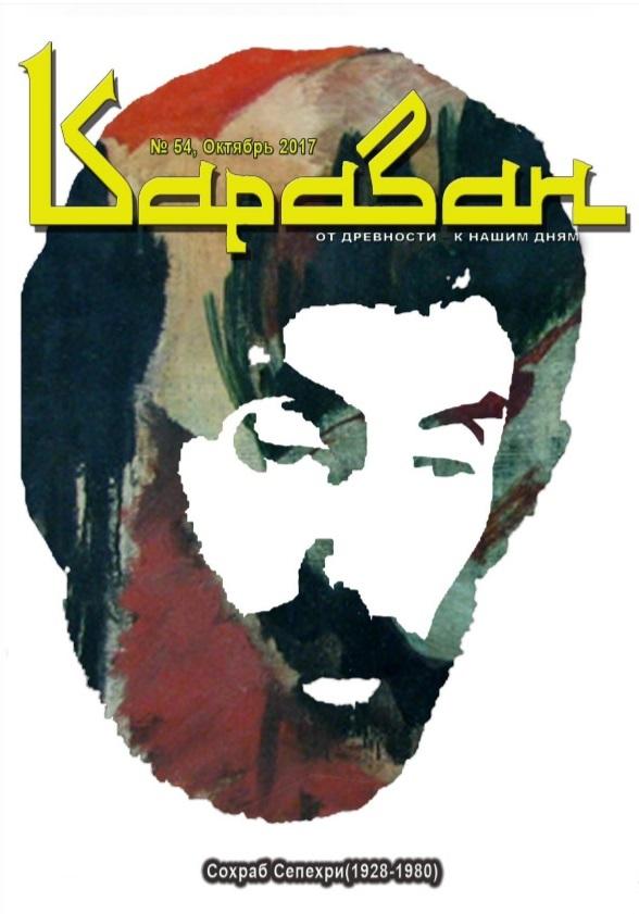 """Журнал """"Караван"""", № 54. Внимание: готовится спецвыпуск о путешествиях в Иран!"""