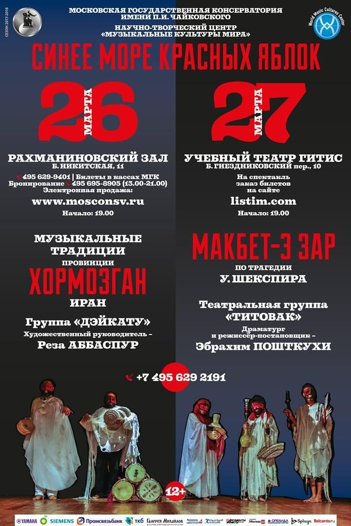26 и 27 марта - дни культуры южной иранской провинции Хормозган в Москве. Концерт и спектакль